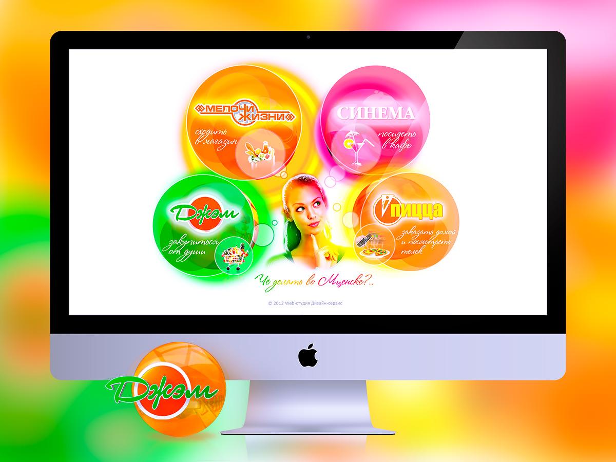 Веб-дизайн. Сайт торговой сети Джэм