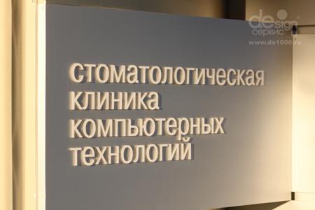Буквы, инкрустированные в вентилируемый фасад. Часть входной группы