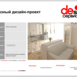 "Дизайн проект. Архитектурное бюро ""Дизайн-сервис"""