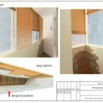 Балкон. Развертки. Часть дизайн-проекта