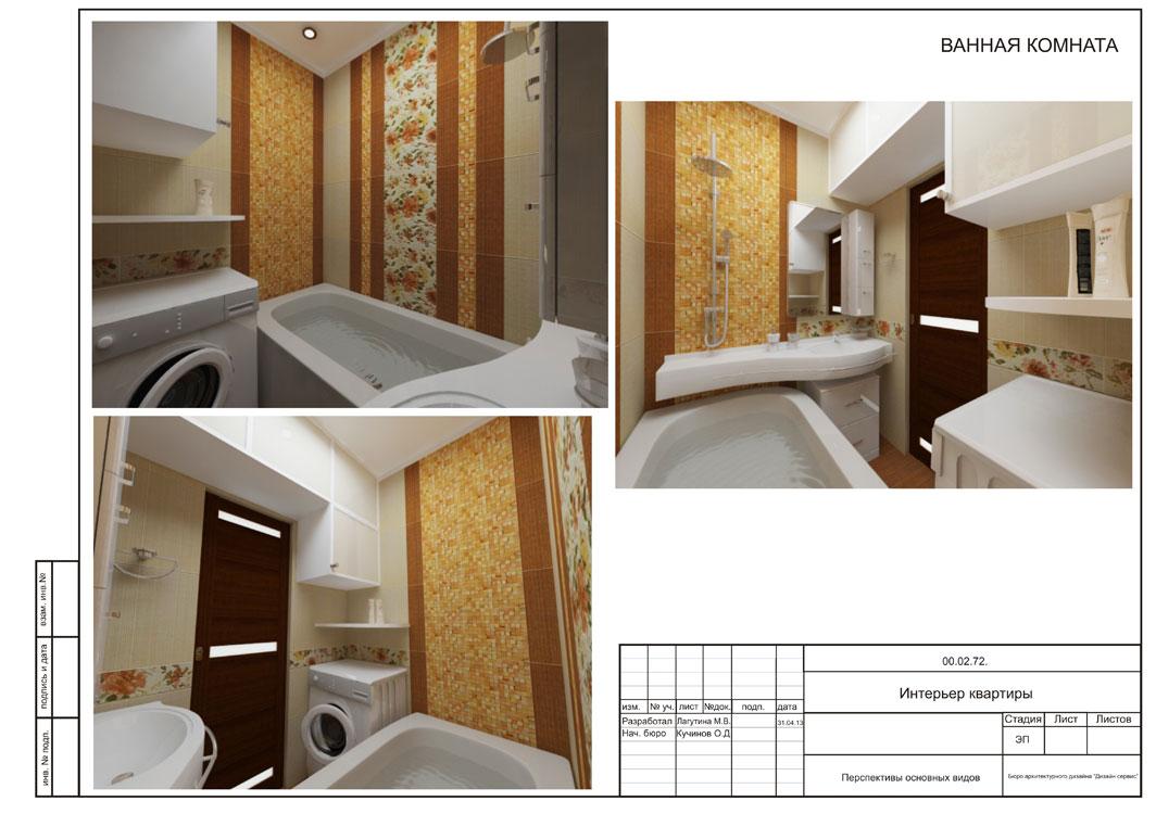 Ванная комната. Трехмерная визуализация. Часть дизайн-проекта