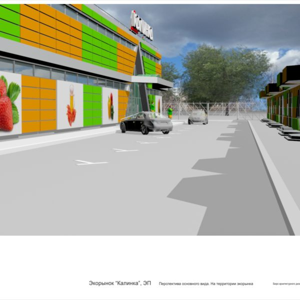 Главная улица будущего эко-рынка. Трехмерная визуализация