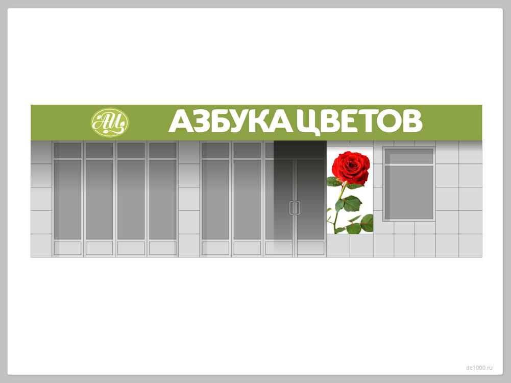 Эскиз оформления фасада. Один из вариантов