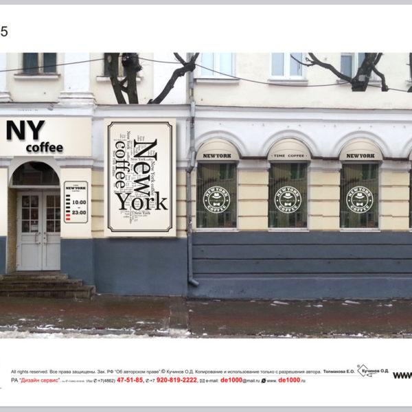 Эскиз рекламного оформления фасада кафе. Один из предложенных вариантов