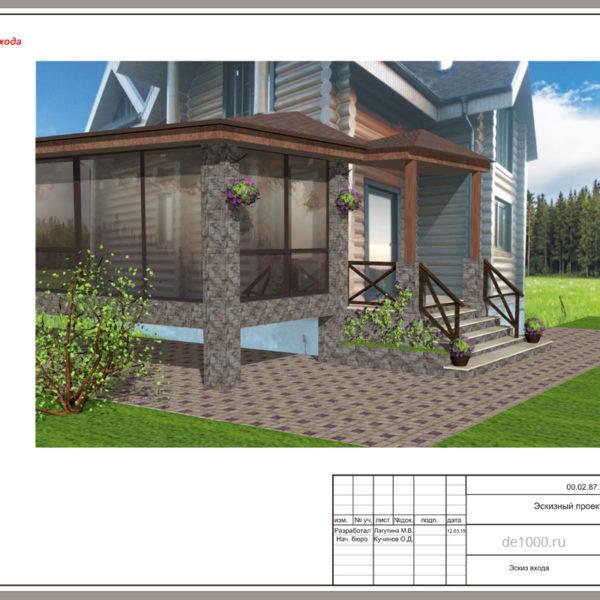 Архитектурный проект. Апгрейд загородного дома