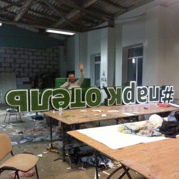 Объемные буквы в мастерской Дизайн-сервис