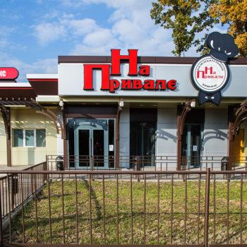 """Вывески, реклама, вентилируемый фасад для ресторана """"На Привале"""" в Орле"""