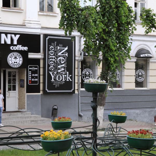 Рекламное оформление кафе Нью-Йорк под ключ в Орле