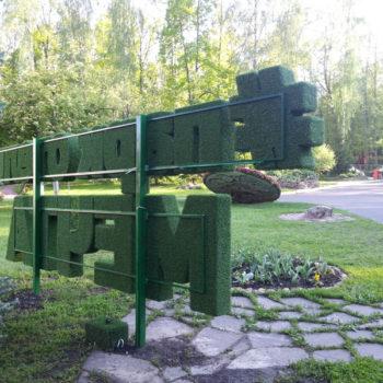 Рекламная конструкция. Объемные световые буквы из травы