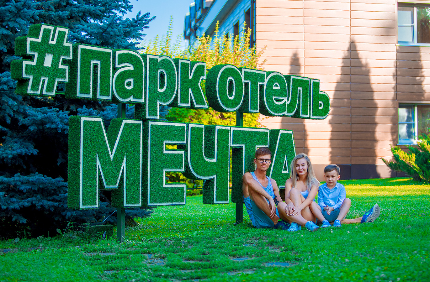 Объемные световые буквы из травы. Рекламная конструкция для парк-отеля Мечта