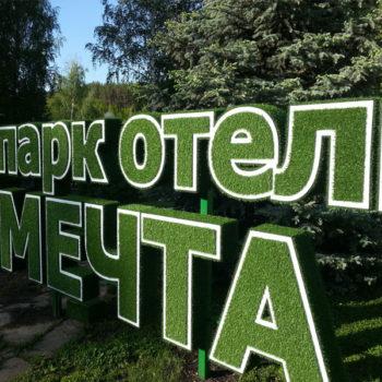 Травяные буквы. Рекламная конструкция в парк-отеле Мечта