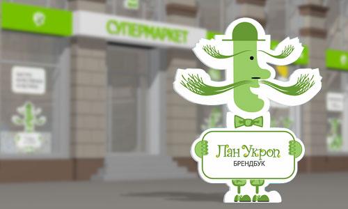 Пан Укроп, нейминг, айдентика, брендбук сети супермаркетов в Киеве
