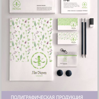 """Одна из страниц брендбука """"Пан Укроп"""". Сувенирная продукция и полиграфия"""