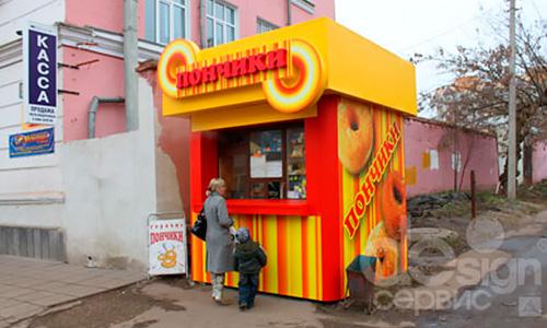 Рекламное офомление торгового киоска Пончики.