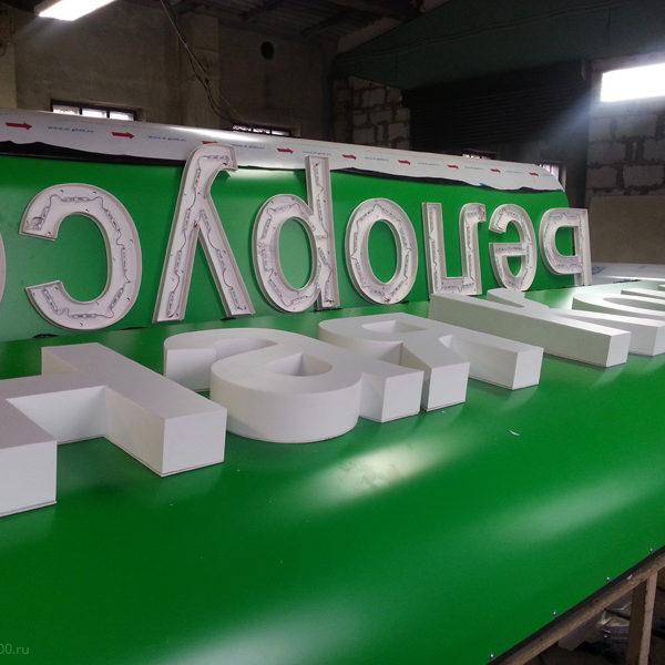 Рекламные конструкции с объемными световыми буквами в мастерской Дизайн-сервис