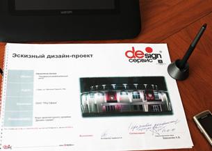Дизайн проект рекламного оформления фасада ночного клуба Сфера-Т в Орле