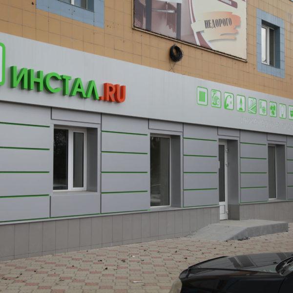 Инсталл.ру. Магазин на ул. Городской в Орле. Дизайн, производство, монтаж под ключ