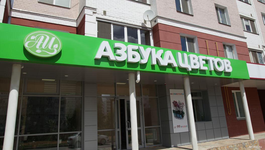 Дизайн и производство наружной рекламы для магазина Азбука Цветов