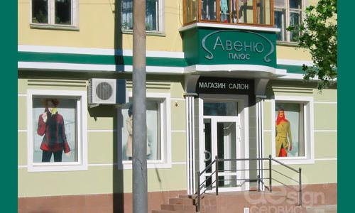 Фасад, вывески, реклама, витрины, входная группа, козырек для магазина Авеню в Орле