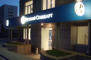 Вентилируемый фасад, вывески для банка Русский Стандарт в Орле