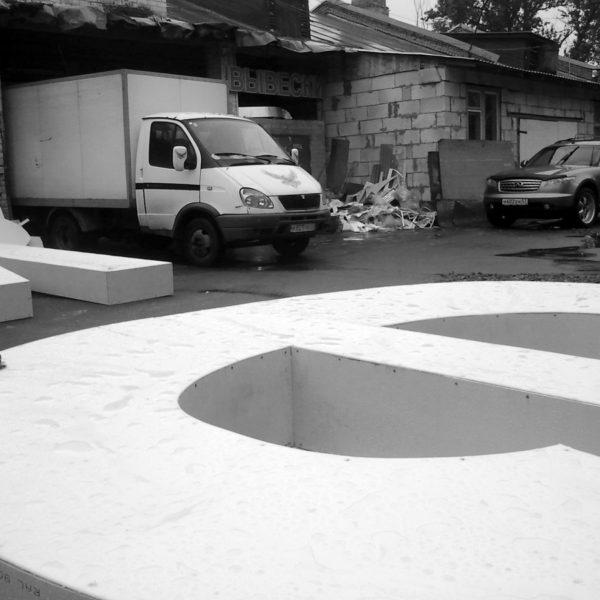 Объемная буква во дворе рекламной мастерской