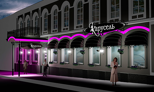 """Дизайн-проект оформления фасада ресторана """"Карусель"""". Орел, ул. Ленина"""