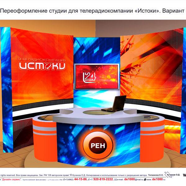 Дизайн оформления телестудии ТРК Истоки в Орле
