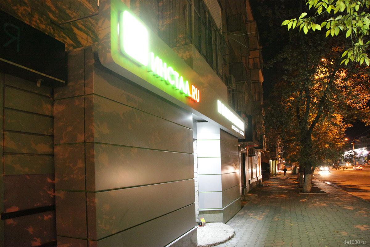 Вентилируемый фасад, вывески для магазина Инсталл. Орел, ул. Герцена, 3