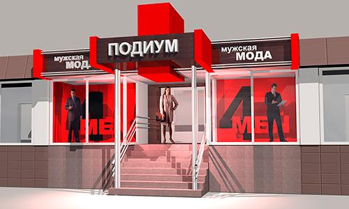 Дизайн-проект экстерьера магазина Подиум. Орел.