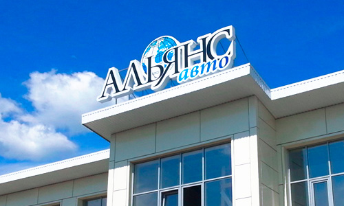 Крышная рекламная конструкция, световые вывески Альянс Авто в Орле