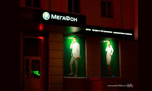 Наружная и интерьерная реклама мегафон в Орле, вывески, витрины, лайтбоксы, световые буквы.