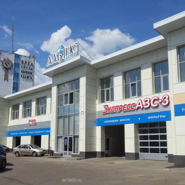 Крышная рекламная конструкция, объемные буквы, вывески, вентилируемый фасад. Дизайн и реализация проекта под ключ