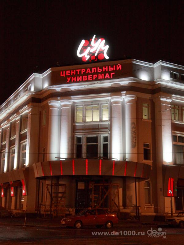 Наружная реклама на центральном фасаде ЦУМ Орел
