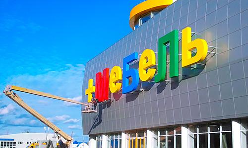 Наружная реклама в Орле, рекламная конструкция, объемные буквы, высотой 4 метра для торгового центра Плюс Мебель