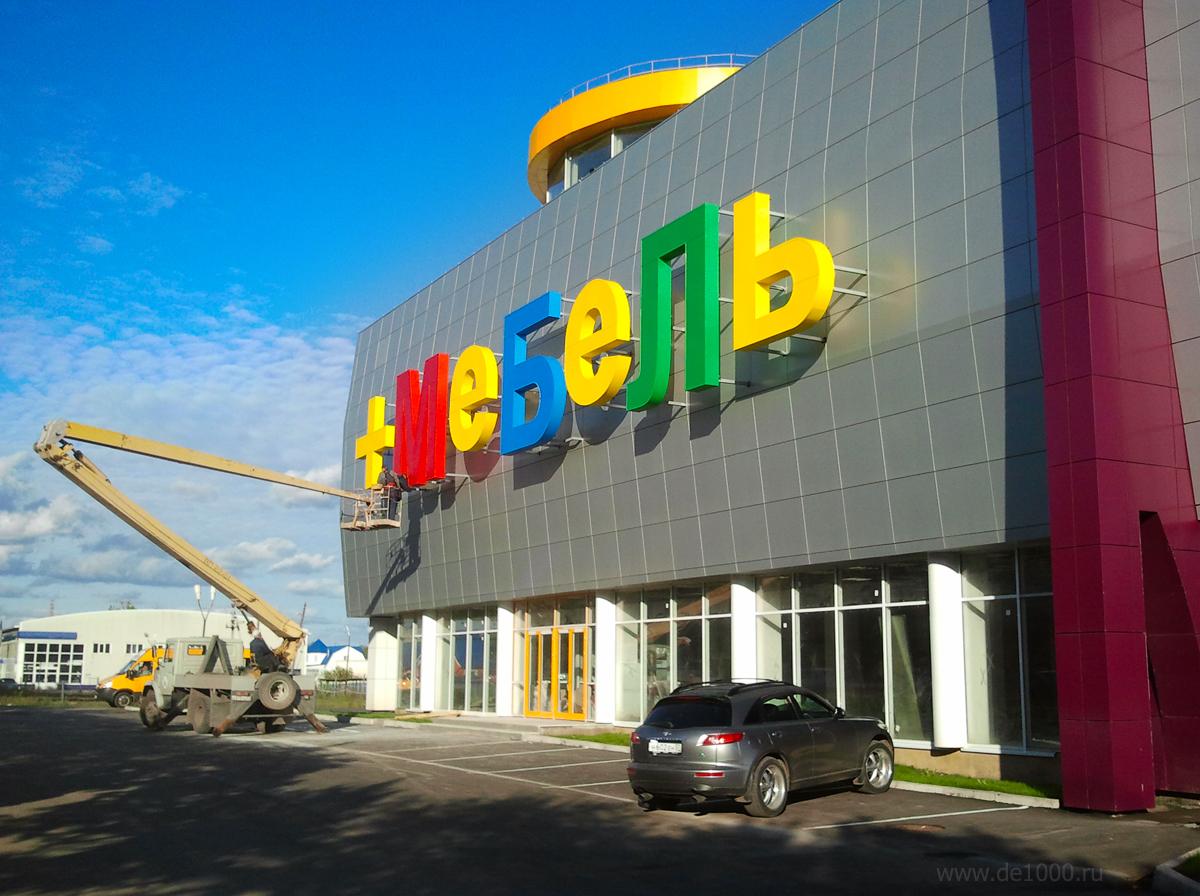 Наружная реклама, рекламная конструкция в виде огромных объемных букв на фасаде. Монтаж
