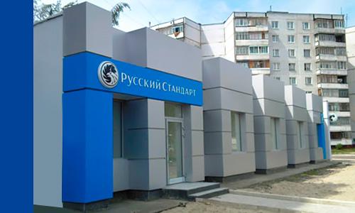 Вывески, реклама, фасады из алюминия, вентилируемые фасады для Банка Русский Стандарт в Орле и Брянске.