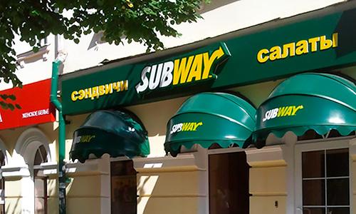 Наружная реклама, вывески, витрины, лайтбоксы, маркизы, объемные буквы в Орле для Subway