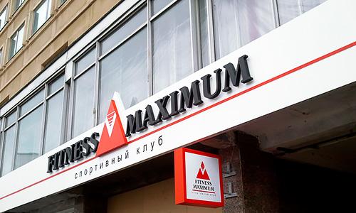 Рекламное оформление фасада, вывеска, консоли, элементы интерьера фитнес Максимум в Орле