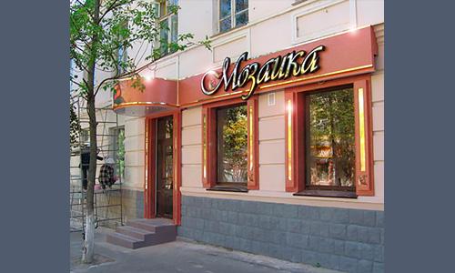 Фасадная реклама, вывеска, козырек, витрины, интерьерная реклама для магазина Мозаика.