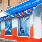 Наружная реклама, вывески, витрины для магазина сантехники в Орле
