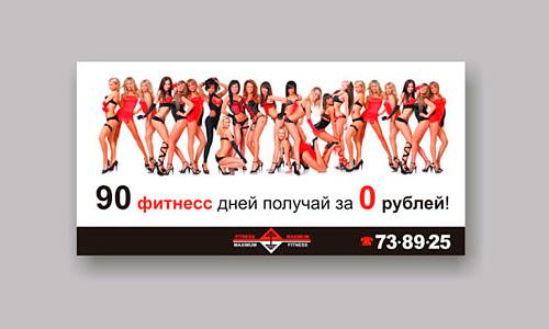 Концепция визуальной рекламы для Фитнесс-Максимум. Орел