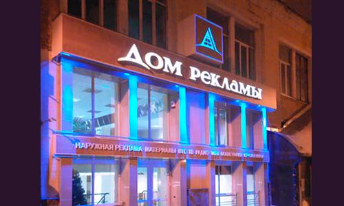 Фасадная реклама для офиса групп компаний Дом рекламы в Орле