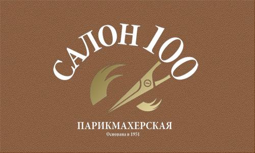 Логотип и эскиз наружной рекламы, парикмахерская «Салон-100» в Москве