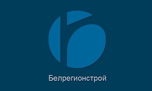 Дизайн логотипа строительной компании Белрегионстрой