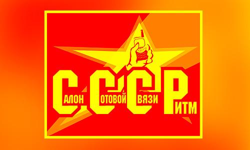 Логотип для торговой сети СССР