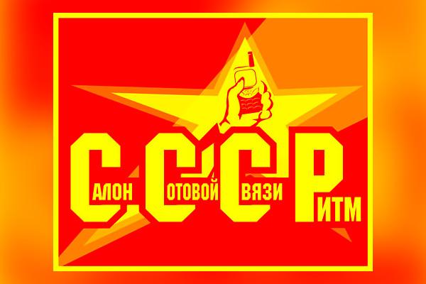 СССР, салон сотовой связи ритм. Дизайн логотипа