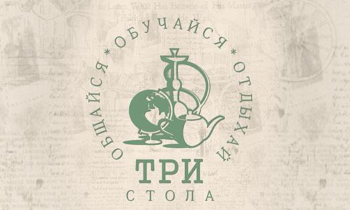Клуб «Три стола». Нейминг, логотип, элементы фирстиля