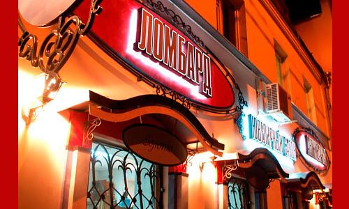 Ювелирный и антикварный магазин на ул.Гагарина в Орле