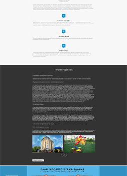 Развертка части главной страницы