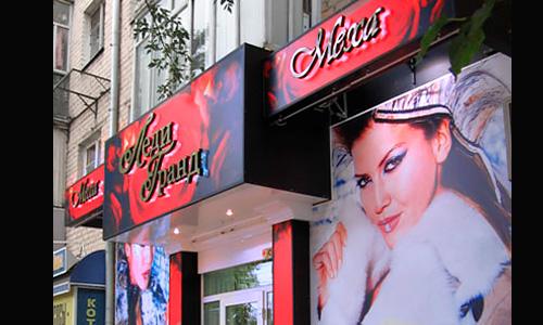 Рекламное оформление фасада магазина Леди Гранд в Орле на ул. Герцена, 3